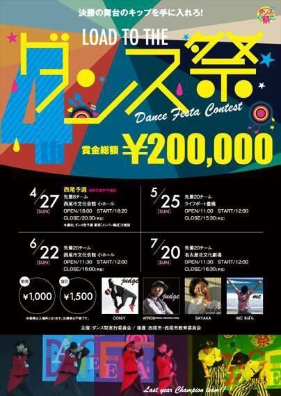 西尾ダンス祭2014
